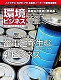 環境ビジネス 2017年春号
