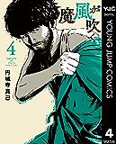 魔風が吹く 4 (ヤングジャンプコミックスDIGITAL)