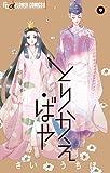 とりかえ・ばや (9) (フラワーコミックスアルファ)