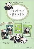 シャンシャンお楽しみBOX (e-MOOK)