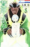 贄姫と獣の王 8 (花とゆめCOMICS)