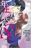 年上彼氏のドS命令 (ぶんか社コミックス S*girl Selection)