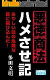 悪徳商法ハメさせ記 (クラップ・まとめ文庫)