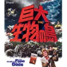 巨大生物の島 [Blu-ray]