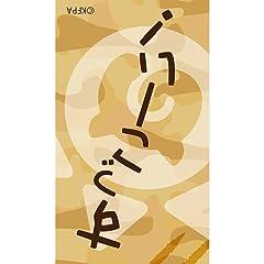 けものフレンズ/セリフデザインマフラータオル(サーバル)