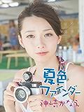 神崎かなえ写真集「夏色ファインダー」