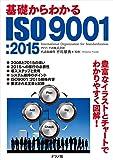 基礎からわかるISO9001:2015