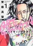 アートギャングスタ 1 (1巻) (ヤングキングコミックス)