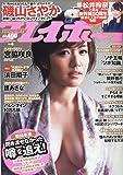 週刊 プレイボーイ 2014年 2/24号 [雑誌]