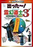霊幻道士3 キョンシーの七不思議 デジタル・リマスター版〈日本語吹替収録版〉 [DVD]