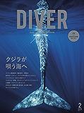DIVER No.440 (2018-01-10) [雑誌]