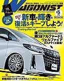 WAGONIST(ワゴニスト) 2019年 5月号 (雑誌)
