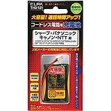 ELPA エルパ コードレス電話用 大容量充電池 THB-121