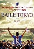 BAILE TOKYO (バイリ トウキョウ) [DVD]