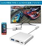 Nintendo Switch専用 TYPE-C to HDMI 変換 アダプター 小型 ドック スイッチ 熱対策 大画面テレビ出力 コンバーター ケーブル 軽量 コンパクト MacBook対応
