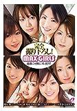 MAX GIRLS 過激に可憐にヌレまくり!! [DVD]