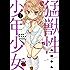 猛獣性少年少女 2 (チャンピオンREDコミックス)