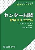 センター試験 数学ⅡB 22か年 (2020入試対策 過去問ライブラリー)