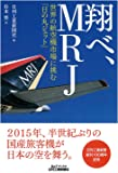翔べ、MRJ-世界の航空機市場に挑む「日の丸ジェット」- (B&Tブックス)