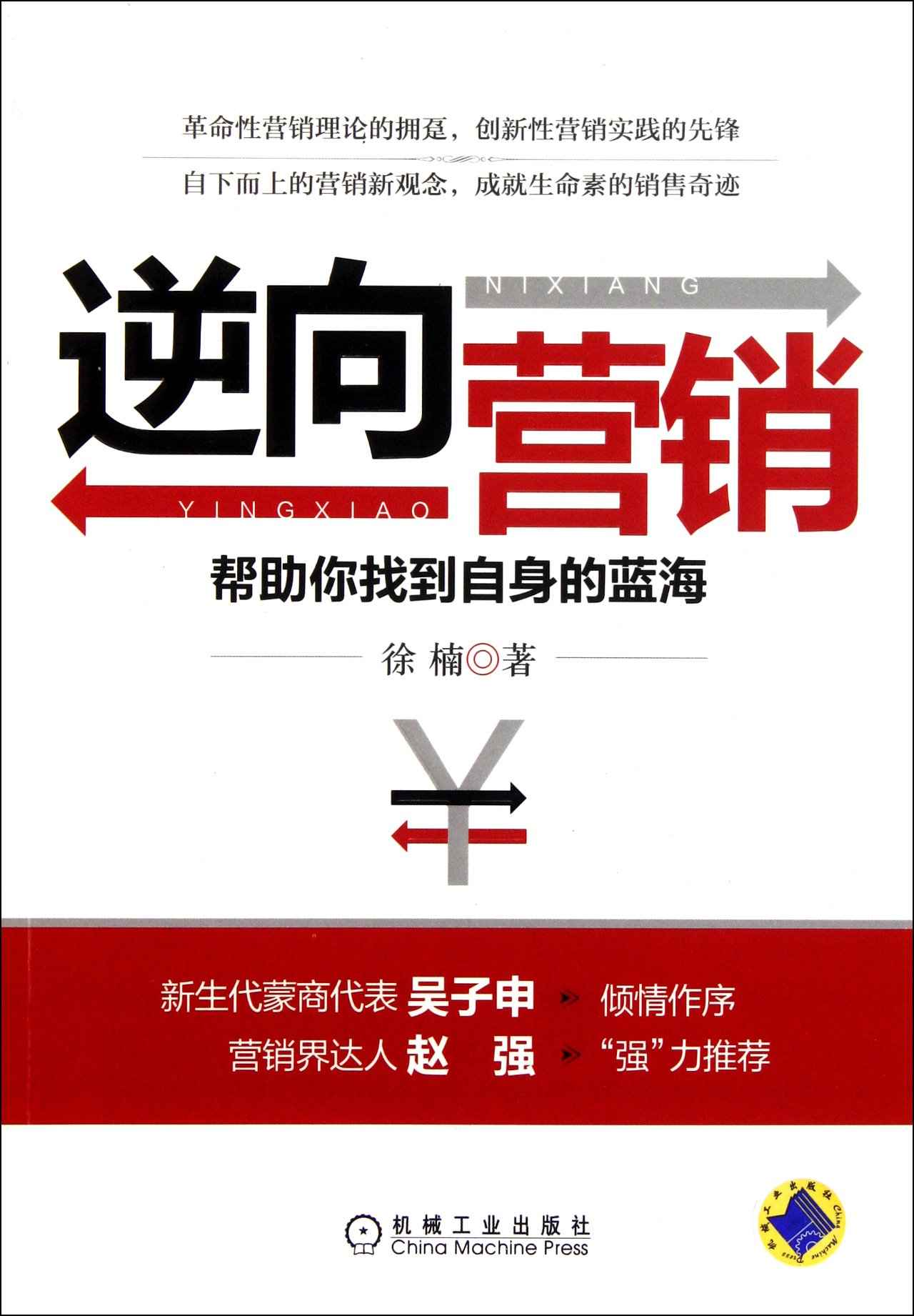 Bottom-up Marketing-Help You Find Your Own Blue Ocean (Chinese Edition) pdf
