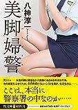 美脚婦警 (悦文庫)