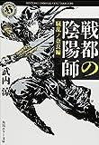 戦都の陰陽師  騒乱ノ奈良編 (角川ホラー文庫)
