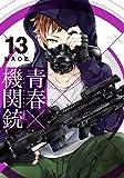 青春×機関銃(13) (Gファンタジーコミックス)