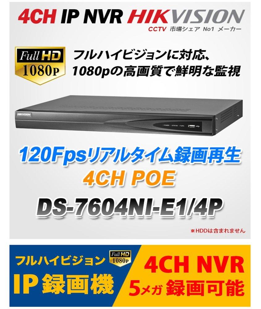 4CH IP NVR DS-7604NI-E1/4P,4CH ネットワーク、スマホ対応、HDD4TB迄対応、IPカメラレコーダー監視システム, 4POE B01H841MYS