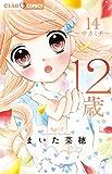 12歳。14 ~サカミチ~ 13か月カレンダー付き限定版 (ちゃおフラワーコミックス)