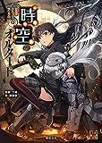 神我狩 ストーリー&データ集 時空のオルタード (Role&Roll RPG)