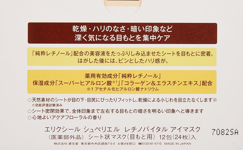 Shiseido ELIXIR SUPERIEUR Retino Vital Eye Mask 2 sheets x 12 packs