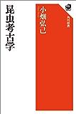 昆虫考古学 (角川選書)