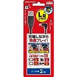 ニンテンドースイッチ用USBケーブル『L型充電ケーブルSW (2m) 』 -SWITCH-