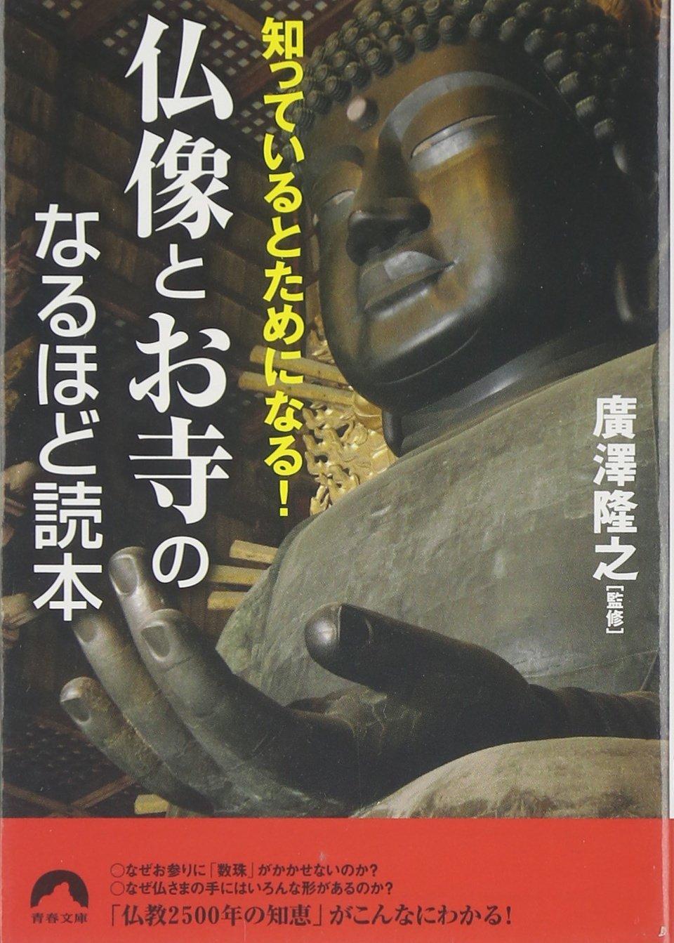 Download Butsuzō to otera no naruhodo dokuhon : Shitteiru to tameninaru pdf epub