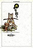 犬を飼う(1) (ビッグコミックススペシャル)