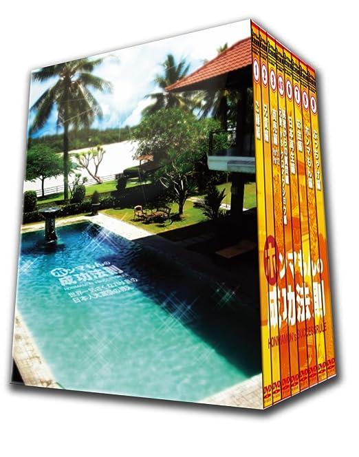 ホンマもんの成功法則~世界一気さくなバリ島の日本人大富豪の教え~ [DVD]