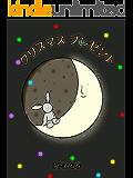 クリスマス プレゼント (絵本)