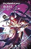 マギ 21 (少年サンデーコミックス)