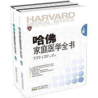 哈佛家庭医学全书(套装上下册)