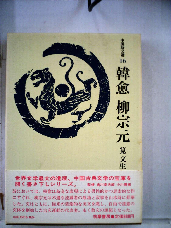 韓愈柳宗元 (1973年) (中国詩文...