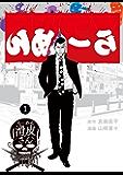闇金ウシジマくん外伝 らーめん滑皮さん(1) (ビッグコミックススペシャル)
