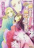 嘘つきは姫君のはじまり 千年の恋人 平安ロマンティック・ミステリー (嘘つきは姫君のはじまりシリーズ) (コバルト文庫)