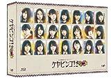 全力! 欅坂46バラエティー KEYABINGO! 2 Blu-ray BOX
