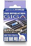栄光社 車用 芳香消臭剤 エアースペンサー ギガカートリッジ エアコン取り付け型 詰め替え用 マリンスカッシュの香り