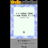 ドイツ語検定【独検】3〜4級 単語集 セット版