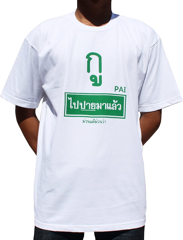 Full Funk Go To Pai North Thailand Travellors Road Sign T-Shirt Medium White item243040AMZ