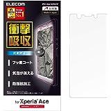 エレコム Xperia Ace フィルム SO-02L 衝撃吸収 指紋防止 反射防止