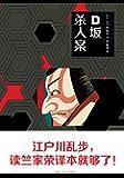 """D坂杀人案(日本""""侦探推理小说之父""""江户川乱步必读经典作品)"""