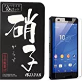 PS JAPAN ブルーライトカット 液晶保護フィルム ガラスフィルム Xperia Z3 Compact / Xperia A4 薄さ0.33mm 日本製素材旭硝子 硬度9H