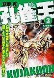 孔雀王3 孔雀宿命の戦い (ミッシィコミックス)